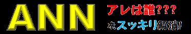 ANN(旧アナウンサーNewsこむ) - テレビ・ラジオ・ネットの出演者を調べよう!