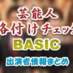 ABC「芸能人格付けチェック BASIC」司会&女子アナ&ゲスト出演者情報