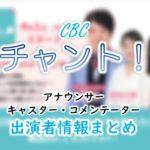 CBC「チャント!」出演キャスター&コメンテーター情報
