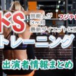 フジテレビ「ドSトレーニング」出演MC&ゲスト&トレーナー一覧