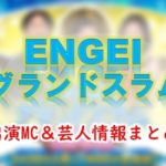 フジテレビ「ENGEIグランドスラム」出演MC&芸人まとめ