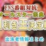 フジテレビ「FNS番組対抗 オールスター祭典 目利き王決定戦」出演者情報