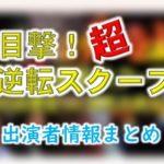 フジテレビ「目撃!超逆転スクープ」出演者&ナレーター情報