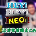 フジテレビ「HEY!HEY!NEO!」出演者&アーティスト情報