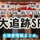フジテレビ「報道スクープ映像 昭和・平成の衝撃事件!大追跡SP」出演者情報