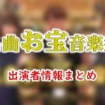 フジテレビ「名曲お宝音楽祭」司会&アーティスト出演者情報
