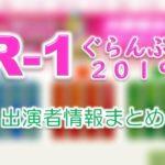 フジテレビ系「R-1ぐらんぷり2020」MC・審査員&出場芸人一覧