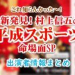 フジテレビ「これ知らんかった~!新発見!村上信五の平成スポーツ命場面SP」出演者情報