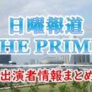 フジテレビ「日曜報道 THE PRIME」出演アナウンサー&キャスター一覧