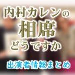 フジテレビ「初対面トークショー!!内村カレンの相席どうですか」出演者&ゲスト情報
