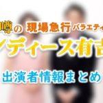 関西テレビ「噂の現場急行バラエティー レディース有吉」出演者情報