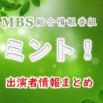 MBS「ミント!」出演キャスター&アナウンサー一覧【2021年3月終了予定?】