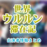 MBS「世界ウルルン滞在記2019」出演MC・リポーター・ゲスト情報
