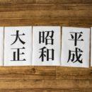 【2019年4月1日】「新元号」関連の報道特番&出演者まとめ