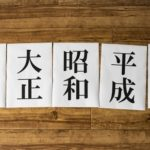明治・大正・昭和・平成・新元号のイメージ