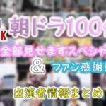 NHK「朝ドラ100作!全部見せますスペシャル」&「ファン感謝祭」出演者情報