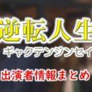 NHK「逆転人生」司会&女子アナとゲスト一覧