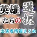 NHK「英雄たちの選択」司会者&専門家&ナレーター一覧