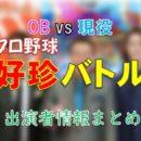 日本テレビ「OBvs現役 プロ野球好珍バトル2019春」出演者情報