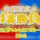 日本テレビ「中居正広の4番勝負!東京オリンピックのスターとガチ対決SP」出演者一覧&放送情報