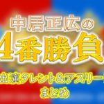 日本テレビ「中居正広 平成最後のガチ対決 超一流選手と4番勝負!」出演者一覧