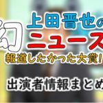TBS「上田晋也の幻ニュース 報道したかった大賞!」出演MC&女子アナ&ゲスト一覧