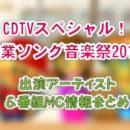 TBS「CDTVスペシャル!卒業ソング音楽祭2019」出演アーティスト&MC情報