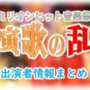 TBS「ミリオンヒット音楽祭 演歌の乱」出演歌手・MC・ゲスト情報