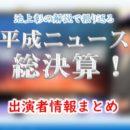 TBS「平成ニュース総決算!」出演MC&ゲスト芸能人情報