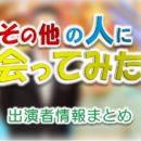 TBS「その他の人に会ってみた」MC&女子アナ&ゲスト出演者情報