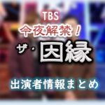 TBS「今夜解禁!ザ・因縁」出演MC・アナウンサー・ゲスト情報