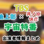 TBS「池上彰と井ノ原快彦の宇宙特番」出演者情報まとめ