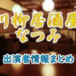 テレビ朝日「川柳居酒屋なつみ」出演者情報