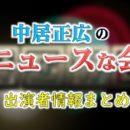 テレビ朝日「中居正広のニュースな会」キャスター&アナウンサー出演者情報