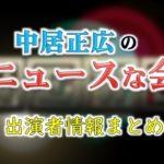 テレビ朝日「中居正広のニュースな会」出演者情報