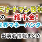 TVQ九州放送「バナナマン日村の一獲千金!世界マネーハンター」出演者一覧