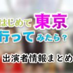 テレビ東京「はじめて東京行ってみたら?」出演者情報