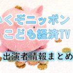 テレビ東京「いくぞニッポン!こども経済TV」出演者情報