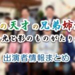 テレビ東京「あの天才の兄弟姉妹~光と影ものがたり~」出演者情報