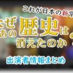 テレビ東京「これが日本の新常識!なぜ、あの歴史は消えたのか?」出演者情報