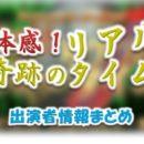 読売テレビ「体感!奇跡のリアルタイム」出演者情報