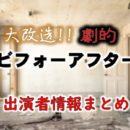 朝日放送「大改造!!劇的ビフォーアフター」司会&ゲスト出演者情報