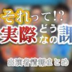 中京テレビ「それって!?実際どうなの課」出演者情報