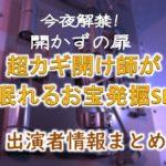 フジテレビ「今夜解禁!開かずの扉~超カギ開け師が眠れるお宝発掘SP~」出演者情報