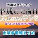 「FNN報道スペシャル 平成の大晦日 令和につなぐテレビ」出演者情報