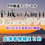 フジテレビ系「FNN報道スペシャル 平成の大晦日 令和につなぐテレビ」出演者情報