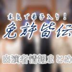 フジテレビ「ホンキで弟子入り!免許皆伝」出演者情報