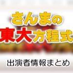 フジテレビ「さんまの東大方程式」MCアナウンサー&ゲスト出演者情報