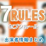 カンテレ「セブンルール」レギュラー&ナレーター出演者情報
