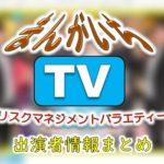 関西テレビ「まんがいちTV」出演者情報